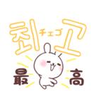 ❤️すきすぎるうさぎ❤️韓国語(個別スタンプ:23)