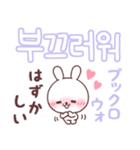 ❤️すきすぎるうさぎ❤️韓国語(個別スタンプ:32)