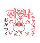❤️すきすぎるうさぎ❤️韓国語(個別スタンプ:36)