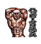 筋肉マッチョマッスル・クリスマス爆弾 4(個別スタンプ:22)