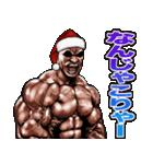 筋肉マッチョマッスル・クリスマス爆弾 4(個別スタンプ:30)