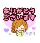 ♦かおり専用スタンプ♦②大人かわいい(個別スタンプ:13)