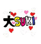 SUKI-sticker(個別スタンプ:32)
