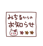 ★み・ち・る・ち・ゃ・ん★(個別スタンプ:1)