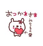 ★み・ち・る・ち・ゃ・ん★(個別スタンプ:02)