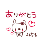 ★み・ち・る・ち・ゃ・ん★(個別スタンプ:03)