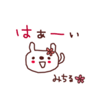 ★み・ち・る・ち・ゃ・ん★(個別スタンプ:4)