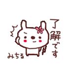 ★み・ち・る・ち・ゃ・ん★(個別スタンプ:5)