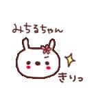 ★み・ち・る・ち・ゃ・ん★(個別スタンプ:6)
