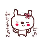 ★み・ち・る・ち・ゃ・ん★(個別スタンプ:7)
