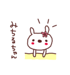 ★み・ち・る・ち・ゃ・ん★(個別スタンプ:8)