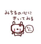 ★み・ち・る・ち・ゃ・ん★(個別スタンプ:9)