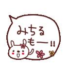 ★み・ち・る・ち・ゃ・ん★(個別スタンプ:11)