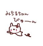 ★み・ち・る・ち・ゃ・ん★(個別スタンプ:12)