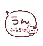 ★み・ち・る・ち・ゃ・ん★(個別スタンプ:13)