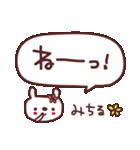 ★み・ち・る・ち・ゃ・ん★(個別スタンプ:14)