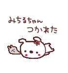 ★み・ち・る・ち・ゃ・ん★(個別スタンプ:15)