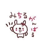★み・ち・る・ち・ゃ・ん★(個別スタンプ:16)