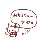 ★み・ち・る・ち・ゃ・ん★(個別スタンプ:17)