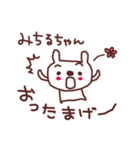 ★み・ち・る・ち・ゃ・ん★(個別スタンプ:18)