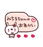 ★み・ち・る・ち・ゃ・ん★(個別スタンプ:19)