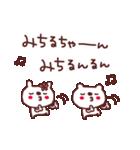 ★み・ち・る・ち・ゃ・ん★(個別スタンプ:21)