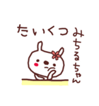 ★み・ち・る・ち・ゃ・ん★(個別スタンプ:23)