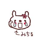 ★み・ち・る・ち・ゃ・ん★(個別スタンプ:24)