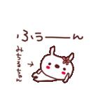 ★み・ち・る・ち・ゃ・ん★(個別スタンプ:26)