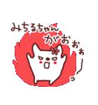 ★み・ち・る・ち・ゃ・ん★(個別スタンプ:27)