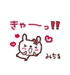 ★み・ち・る・ち・ゃ・ん★(個別スタンプ:29)