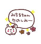 ★み・ち・る・ち・ゃ・ん★(個別スタンプ:30)