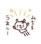 ★み・ち・る・ち・ゃ・ん★(個別スタンプ:32)