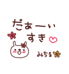 ★み・ち・る・ち・ゃ・ん★(個別スタンプ:33)