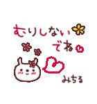 ★み・ち・る・ち・ゃ・ん★(個別スタンプ:35)