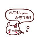 ★み・ち・る・ち・ゃ・ん★(個別スタンプ:36)