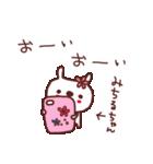 ★み・ち・る・ち・ゃ・ん★(個別スタンプ:37)