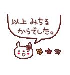 ★み・ち・る・ち・ゃ・ん★(個別スタンプ:39)