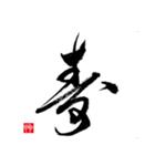 本格 筆文字 年賀状 2018 正月(あけおめ)(個別スタンプ:01)