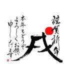 本格 筆文字 年賀状 2018 正月(あけおめ)(個別スタンプ:02)