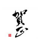 本格 筆文字 年賀状 2018 正月(あけおめ)(個別スタンプ:04)
