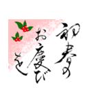 本格 筆文字 年賀状 2018 正月(あけおめ)(個別スタンプ:06)