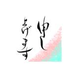 本格 筆文字 年賀状 2018 正月(あけおめ)(個別スタンプ:08)