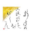本格 筆文字 年賀状 2018 正月(あけおめ)(個別スタンプ:11)