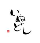 本格 筆文字 年賀状 2018 正月(あけおめ)(個別スタンプ:13)