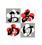 本格 筆文字 年賀状 2018 正月(あけおめ)(個別スタンプ:15)