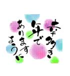 本格 筆文字 年賀状 2018 正月(あけおめ)(個別スタンプ:17)