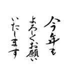 本格 筆文字 年賀状 2018 正月(あけおめ)(個別スタンプ:18)