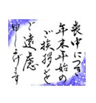 本格 筆文字 年賀状 2018 正月(あけおめ)(個別スタンプ:20)