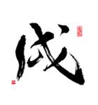 本格 筆文字 年賀状 2018 正月(あけおめ)(個別スタンプ:21)